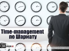 Time-management по Шариату - Максатбек Каиргалиев